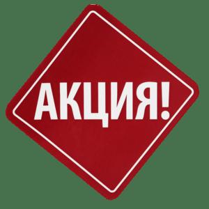 akciya