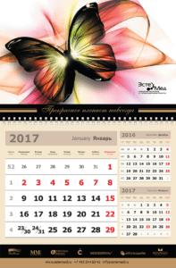 kalendar estemed